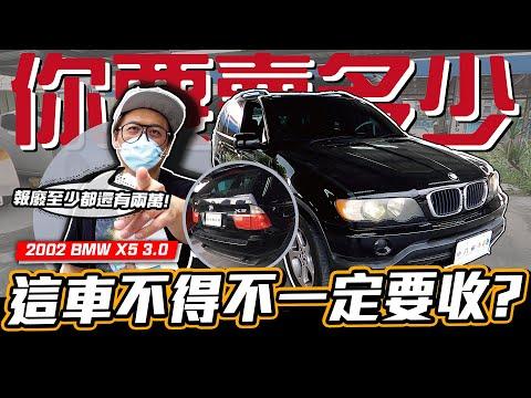 【你要賣多少? EP41】兩萬買台X5坦克車,難道不香嗎? / 2002 BMW X5 3.0