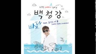 백청강 2015 Summer Story - 이런 나라서 (Special Bonus Track)