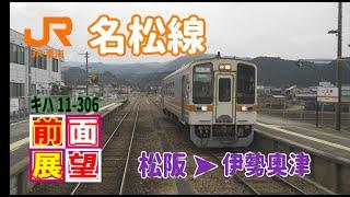 【JR東海 前面展望】 名松線 キハ11系