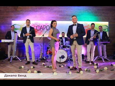 Dacapo Band - Makedonski splet  1  (COVER)