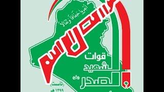 حدبث المجاهد ابو مهدي المهندس عن جهاد قوات الشهيد الصدر