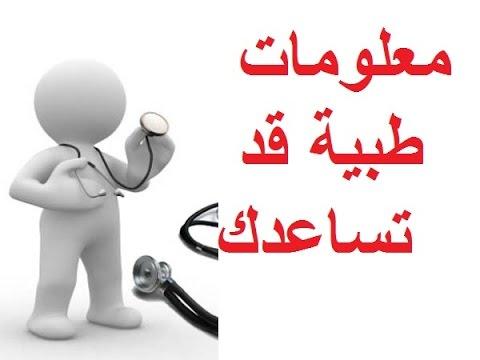 معلومات طبية قد تساعدك