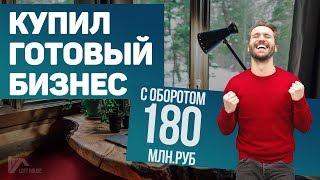Купил готовый бизнес   Франшиза с оборотом в 180 миллионов рублей