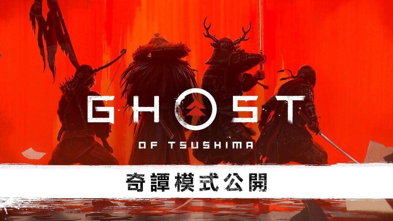 PS4《Ghost of Tsushima: Legends (奇譚模式)》公開宣傳影片