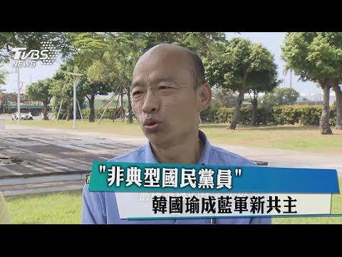 「非典型國民黨員」韓國瑜成藍軍新共主