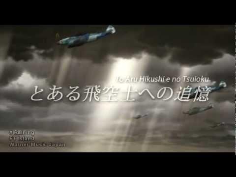 [AMV] To aru Hikuushi e no Tsuioku - Raining (FT Island)