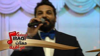حسام الرسام hussam al rassam   حفله استراليا melbourne 2015   اغاني عراقي