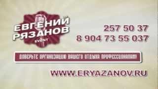 Евгений Рязанов - лучший ведущий Вашей свадьбы! Уфа