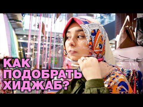 Как подобрать хиджаб/платок?