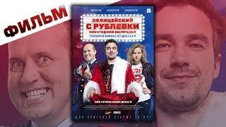 Полицейский с Рублёвки  Новогодний беспредел 2018 смотреть фильм