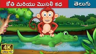 కోతి మరియు మొసలి కధ   Monkey and Crocodile in Telugu   Telugu Stories   Telugu Fairy Tales