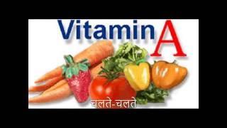 विटामिन  A की कमी से होने वाले रोग और उनके कुछ उपाय | Vitamin ' A ' Ka Role