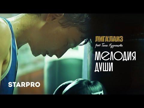 Лигалайз feat. Тина Кузнецова — Мелодия души