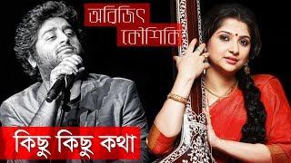 কিছু কিছু কথা || Kichu Kichu Kotha - Arijit Singh & Kaushiki Chakraborty || Indo-Bangla Music