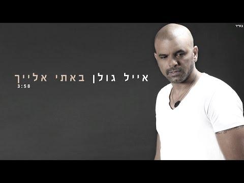 -   Eyal Golan