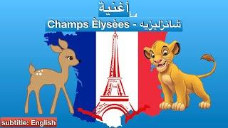Zatar feat. Noel Kharman - Champs Èlysèes