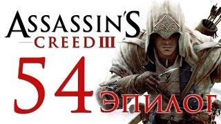 Assassin's Creed 3 - Прохождение игры на русском [#54] ЭПИЛОГ
