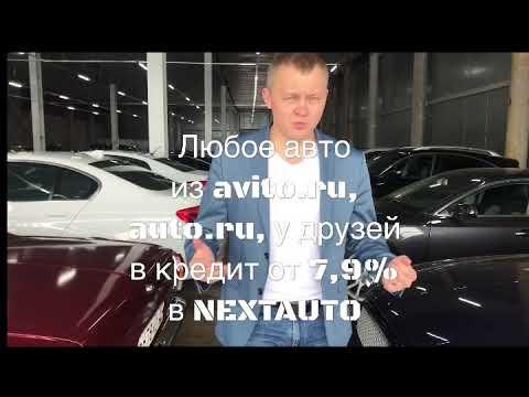 🚘Вы можете купить любое авто у друзей, на Auto.ru или Avito.ru в кредит от 7,9% ✅ Инструкция: