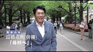 俳優・高橋克典さんが青学を訪ね母校への想いを語ってくれました! 青山...