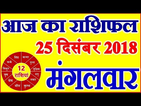 Aaj ka Rashifal Today Horoscope in Hindi Daily राशिफल 25 दिसंबर 2018