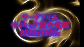 サードアイ&サイキック能力覚醒 852Hz+90Hz
