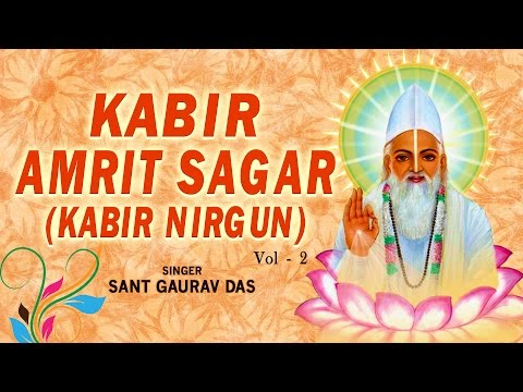 KABIR AMRIT SAGAR (KABIR NIRGUN) VOL.2 KABIR BHAJAN BY SANT GAURAV DAS I FULL AUDIO SONGS JUKE BOX