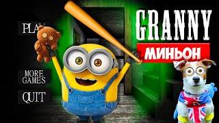 СОБАКА ИГРАЕТ В GRANNY 🍌 МОД Миньон ( Банана ) 🍌Dog playing Minion in Granny  in Granny