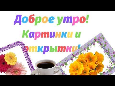 Доброе утро! Картинки и открытки