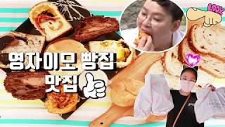 이영자 빵집 맛집 타르데마. 영자이모 픽 강추. 서울 빵집 맛집.