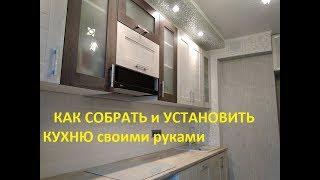 Как собрать и установить кухню своими руками // Как выпилить нишу под раковину ч.2