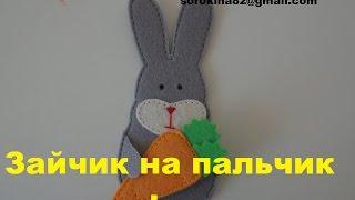 мК: Зайчик на пальчик из фетра  выкройка