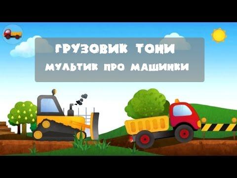 Watch car мультфильм смотреть