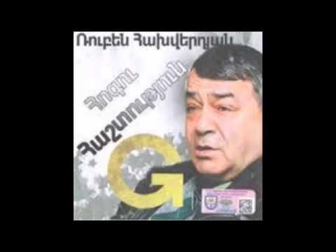 Ռուբեն Հախվերդյան - Կեսգիշեր