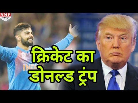 जानिए किसने बताया Virat Kohli को Cricket का Donald Trump