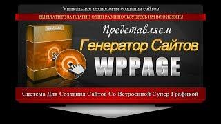 Супер плагин WpPage Любой Лендинг на WordPress за 5 Минут