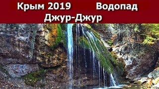 Крым 2019 Водопад  Джур-Джур