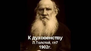 7 Прививка ложного христианства  Лев Толстой гл7 К духовенству