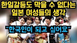"""한일갈등도 막을 수 없다는 일본 여성들의 생각 """"한국인…"""