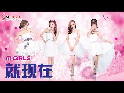 [M-Girls 四个女生] 就现在 -- M-Girls 四个女生迷你同名专辑 (Official MV)