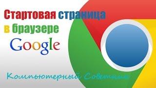 Как сделать стартовую страницу в браузере Google Chrome