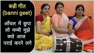 बन्नी गीत (banni geet) | आँचल में छुपा लो मम्मी मुझे क्यो आज पराई करने लगे | Song By Braj Geet