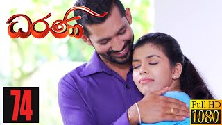 Dharani | Episode 74 24th December 2020 Thumbnail