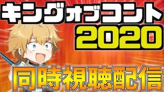 【同時視聴】キングオブコント2020をみんなで見よう!!【にじさんじ/エクス・アルビオ】