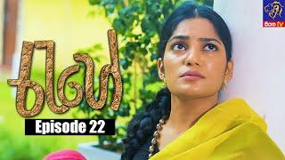 Rahee - රැහේ | Episode 22 | 09 - 06 - 2021 | Siyatha TV Thumbnail