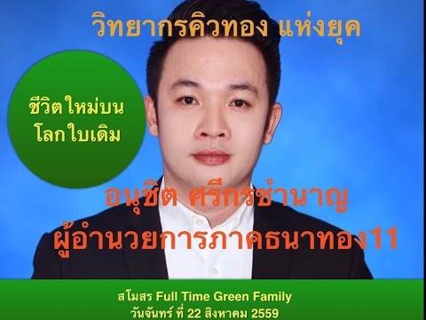 FullTime GreenFamily วิชาการ คุณอนุชิต ศรีกรชำนาญ : ชีวิตใหม่ บนโลกใบเดิม