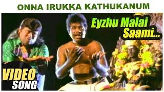Eyzhu Malai Saami Video Song   Onna Irukka Kathukanum Tamil Movie   Sivakumar   Ilayaraja