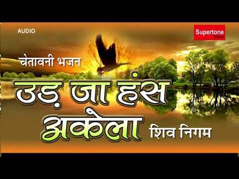 उड़ जा हंस अकेला Ud Ja Hans Akela Bhajan MP3 song