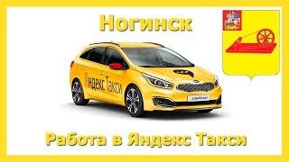 Работа в Яндекс Такси 🚖 Ногинск на своём авто или на авто компании(, 2018-09-24T14:35:46.000Z)