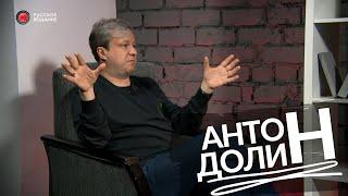 Антон Долин про Youtube, Meduza, кинотеатр и попкорн
