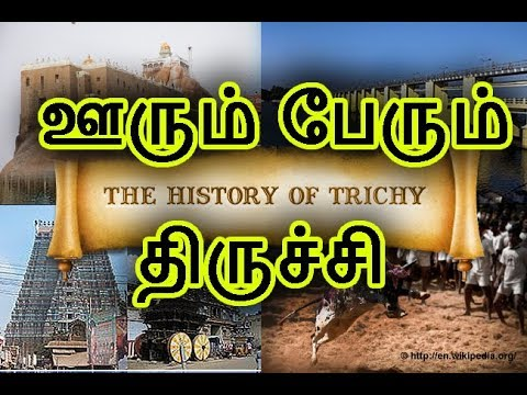 எங்க ஊரு திருச்சி | Trichy History | Tiruchirappalli History | Oorum Perum | First Junction